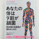 book 10% human
